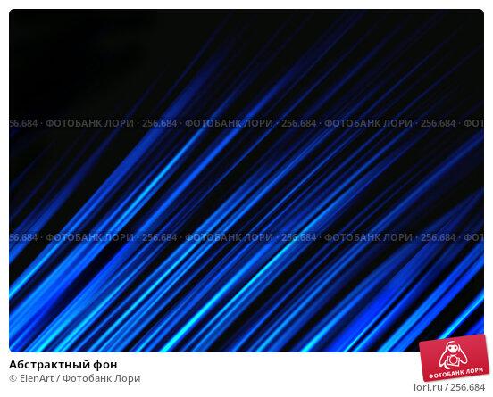 Абстрактный фон, иллюстрация № 256684 (c) ElenArt / Фотобанк Лори