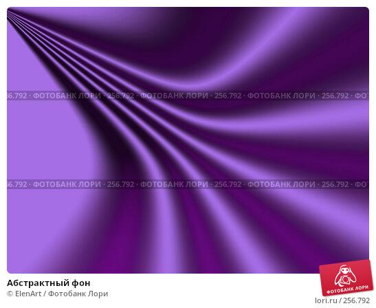 Абстрактный фон, иллюстрация № 256792 (c) ElenArt / Фотобанк Лори