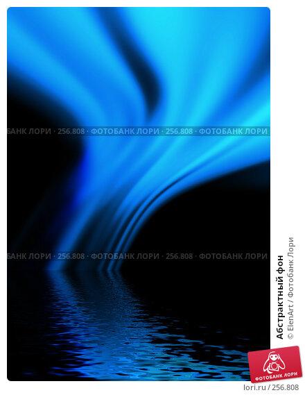 Купить «Абстрактный фон», иллюстрация № 256808 (c) ElenArt / Фотобанк Лори