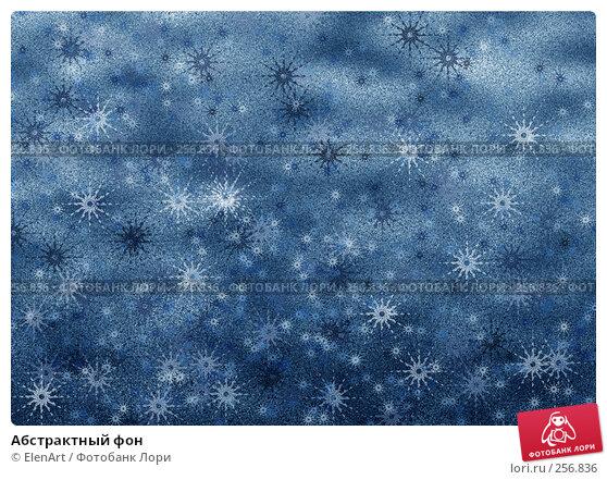 Купить «Абстрактный фон», иллюстрация № 256836 (c) ElenArt / Фотобанк Лори