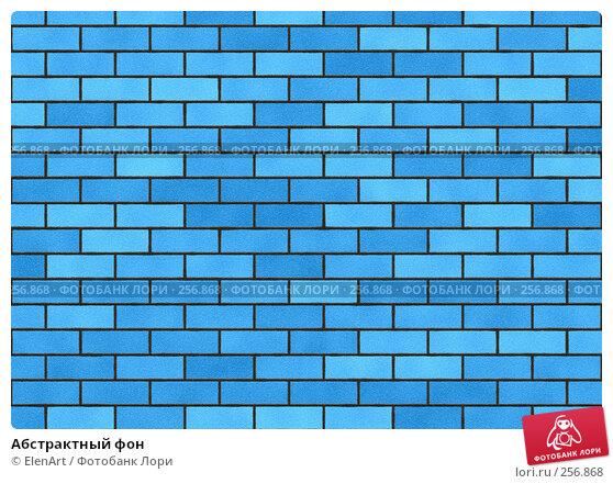 Абстрактный фон, иллюстрация № 256868 (c) ElenArt / Фотобанк Лори
