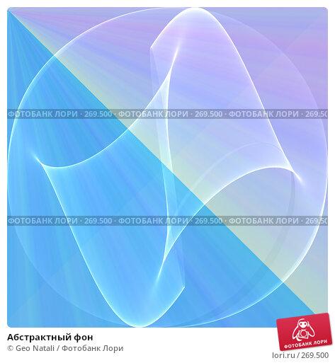 Абстрактный фон, иллюстрация № 269500 (c) Geo Natali / Фотобанк Лори