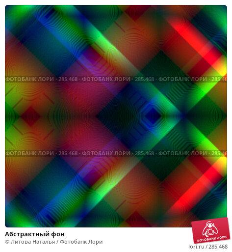 Купить «Абстрактный фон», иллюстрация № 285468 (c) Литова Наталья / Фотобанк Лори