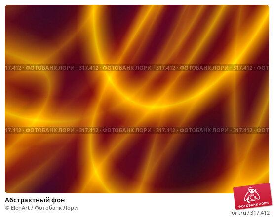 Абстрактный фон, иллюстрация № 317412 (c) ElenArt / Фотобанк Лори