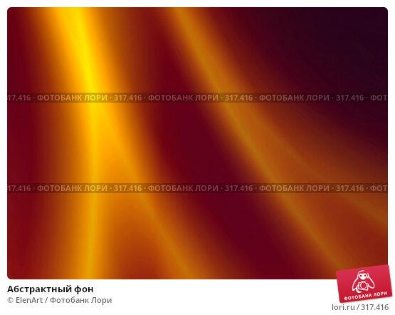 Абстрактный фон, иллюстрация № 317416 (c) ElenArt / Фотобанк Лори