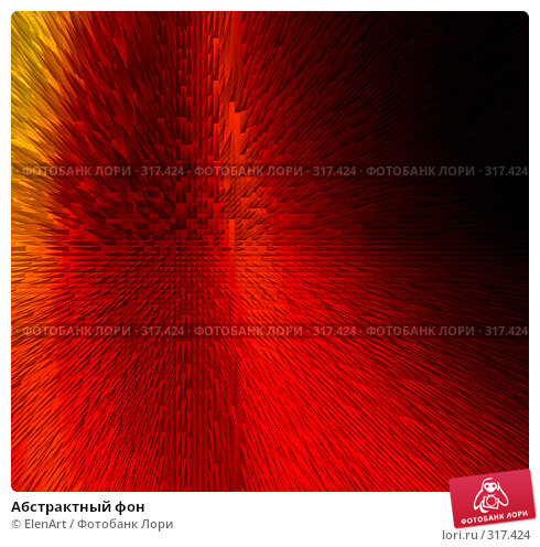 Абстрактный фон, иллюстрация № 317424 (c) ElenArt / Фотобанк Лори