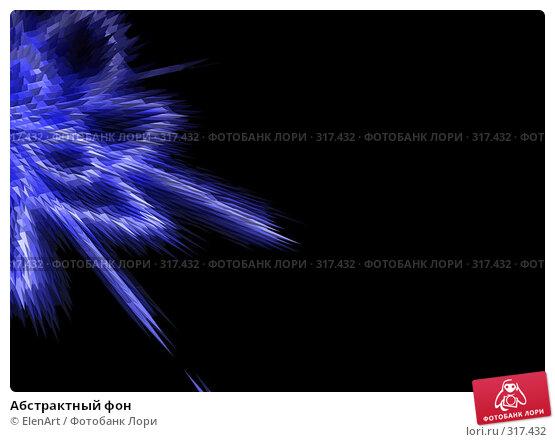 Абстрактный фон, иллюстрация № 317432 (c) ElenArt / Фотобанк Лори