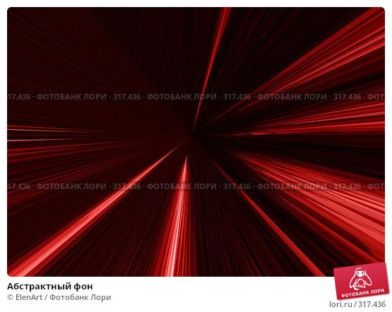 Абстрактный фон, иллюстрация № 317436 (c) ElenArt / Фотобанк Лори