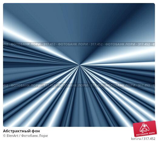 Абстрактный фон, иллюстрация № 317452 (c) ElenArt / Фотобанк Лори