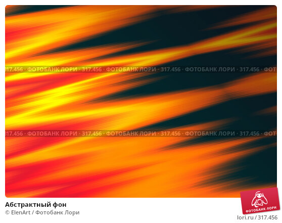 Абстрактный фон, иллюстрация № 317456 (c) ElenArt / Фотобанк Лори