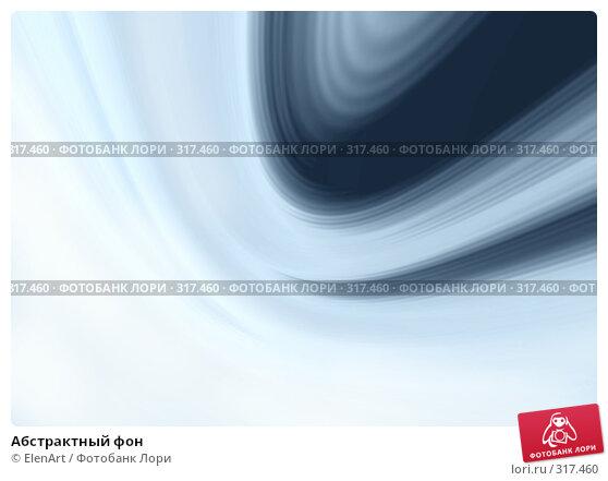 Купить «Абстрактный фон», иллюстрация № 317460 (c) ElenArt / Фотобанк Лори