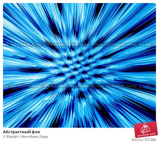 Абстрактный фон, иллюстрация № 317492 (c) ElenArt / Фотобанк Лори