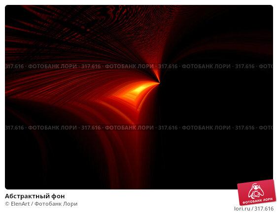 Абстрактный фон, иллюстрация № 317616 (c) ElenArt / Фотобанк Лори