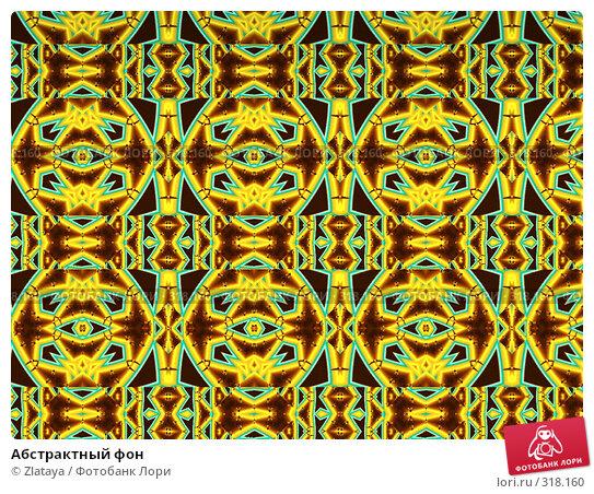 Купить «Абстрактный фон», иллюстрация № 318160 (c) Zlataya / Фотобанк Лори