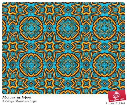 Абстрактный фон, иллюстрация № 318164 (c) Zlataya / Фотобанк Лори