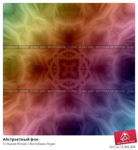 Купить «Абстрактный фон», фото № 2482204, снято 28 февраля 2020 г. (c) Лысая Юлия / Фотобанк Лори