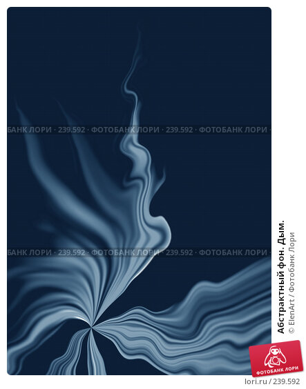 Абстрактный фон. Дым., иллюстрация № 239592 (c) ElenArt / Фотобанк Лори