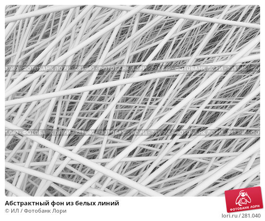 Купить «Абстрактный фон из белых линий», иллюстрация № 281040 (c) ИЛ / Фотобанк Лори