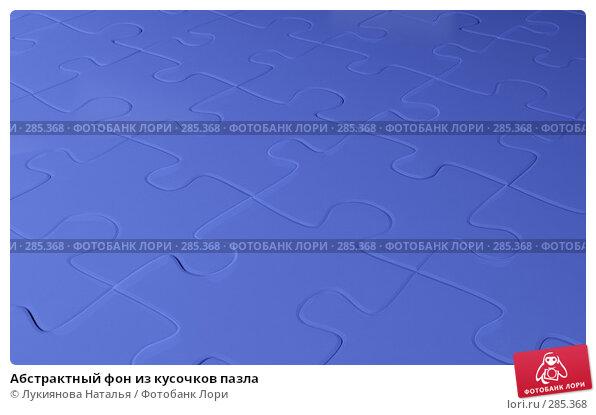 Купить «Абстрактный фон из кусочков пазла», иллюстрация № 285368 (c) Лукиянова Наталья / Фотобанк Лори