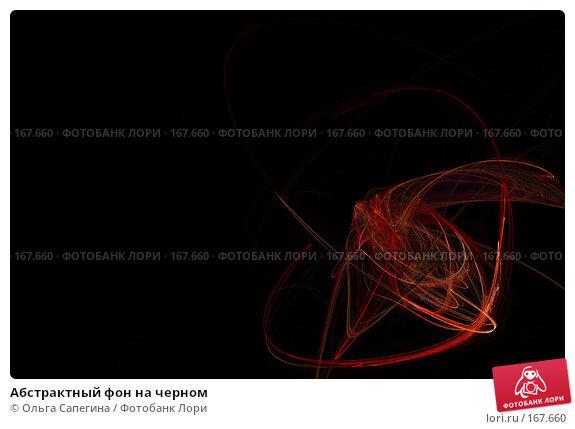 Абстрактный фон на черном, иллюстрация № 167660 (c) Ольга Сапегина / Фотобанк Лори