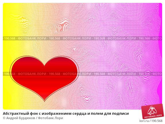 Абстрактный фон с изображением сердца и полем для подписи, фото № 190568, снято 27 марта 2017 г. (c) Андрей Бурдюков / Фотобанк Лори