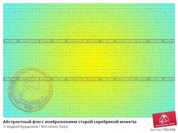 Абстрактный фон с изображением старой серебряной монеты, фото № 184948, снято 23 августа 2017 г. (c) Андрей Бурдюков / Фотобанк Лори