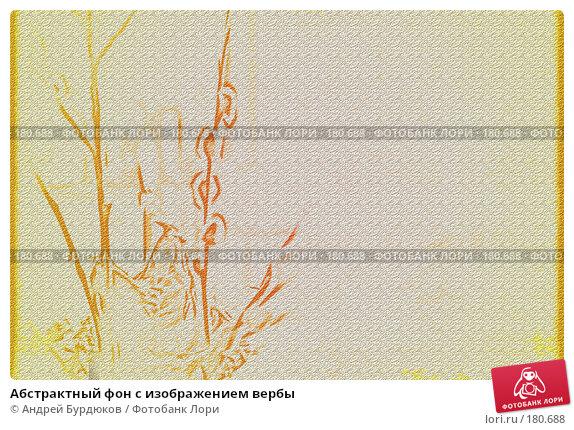 Купить «Абстрактный фон с изображением вербы», фото № 180688, снято 14 декабря 2017 г. (c) Андрей Бурдюков / Фотобанк Лори