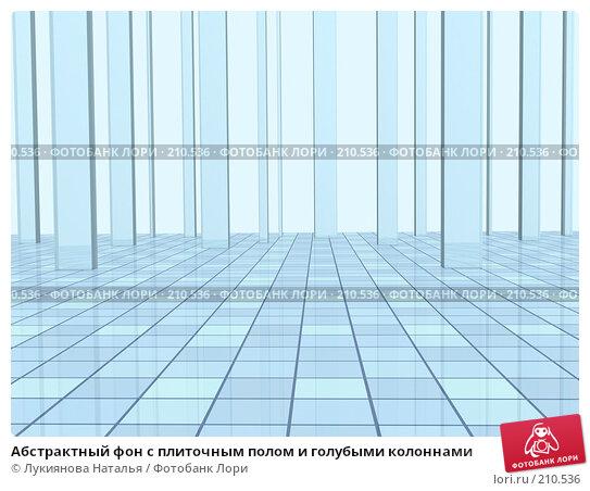 Абстрактный фон с плиточным полом и голубыми колоннами, иллюстрация № 210536 (c) Лукиянова Наталья / Фотобанк Лори