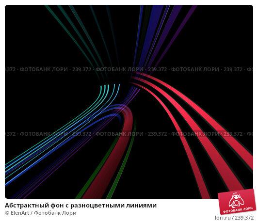 Купить «Абстрактный фон с разноцветными линиями», иллюстрация № 239372 (c) ElenArt / Фотобанк Лори