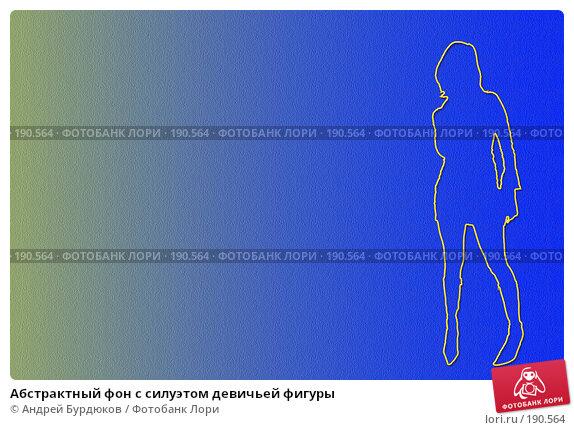Купить «Абстрактный фон с силуэтом девичьей фигуры», фото № 190564, снято 27 апреля 2018 г. (c) Андрей Бурдюков / Фотобанк Лори