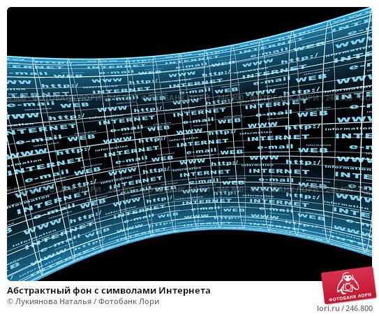 Абстрактный фон с символами Интернета, иллюстрация № 246800 (c) Лукиянова Наталья / Фотобанк Лори