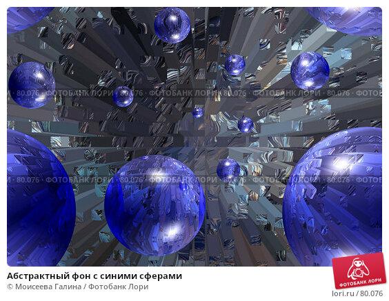 Абстрактный фон с синими сферами, фото № 80076, снято 22 апреля 2004 г. (c) Моисеева Галина / Фотобанк Лори