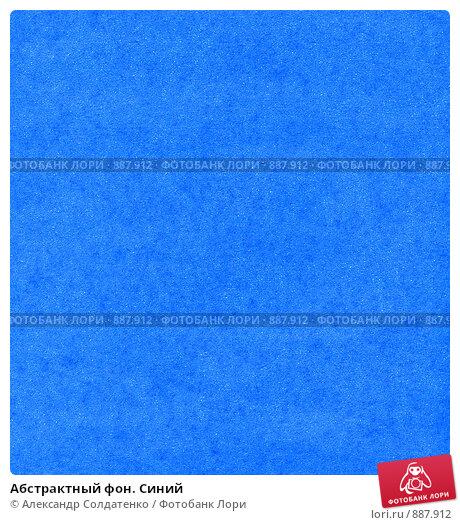 Купить «Абстрактный фон. Синий», иллюстрация № 887912 (c) Александр Солдатенко / Фотобанк Лори