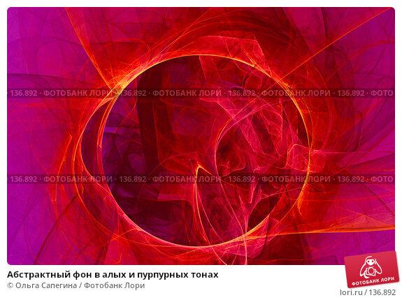 Купить «Абстрактный фон в алых и пурпурных тонах», иллюстрация № 136892 (c) Ольга Сапегина / Фотобанк Лори