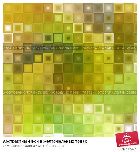 Купить «Абстрактный фон в желто-зеленых тонах», иллюстрация № 76892 (c) Моисеева Галина / Фотобанк Лори