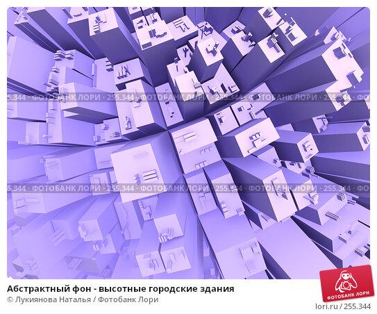 Абстрактный фон - высотные городские здания, иллюстрация № 255344 (c) Лукиянова Наталья / Фотобанк Лори