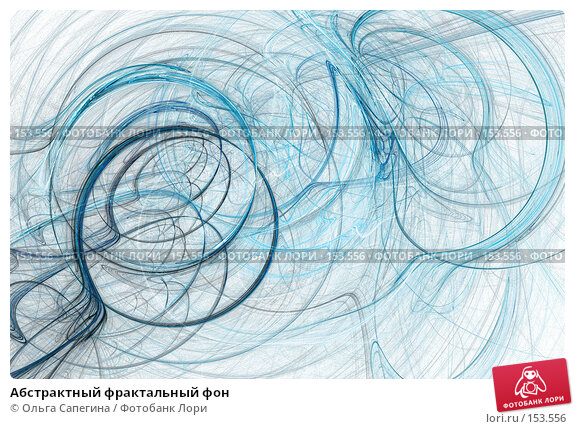 Абстрактный фрактальный фон, иллюстрация № 153556 (c) Ольга Сапегина / Фотобанк Лори