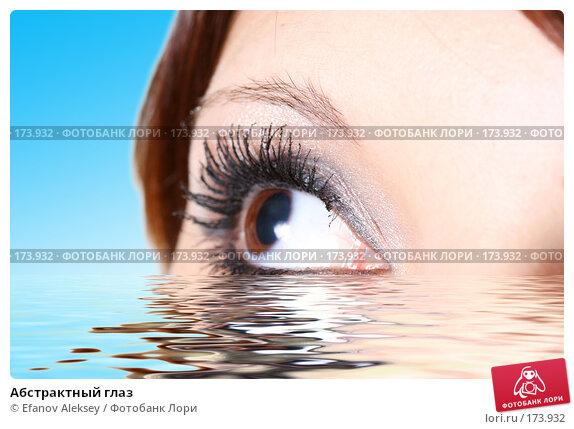 Абстрактный глаз, фото № 173932, снято 11 июля 2007 г. (c) Efanov Aleksey / Фотобанк Лори