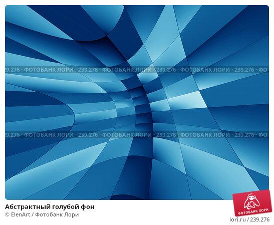 Купить «Абстрактный голубой фон», иллюстрация № 239276 (c) ElenArt / Фотобанк Лори