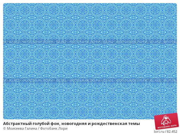 Абстрактный голубой фон, новогодняя и рождественская темы, иллюстрация № 82452 (c) Моисеева Галина / Фотобанк Лори