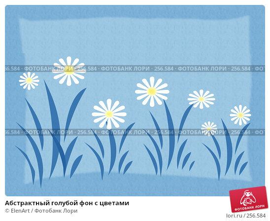 Абстрактный голубой фон с цветами, иллюстрация № 256584 (c) ElenArt / Фотобанк Лори