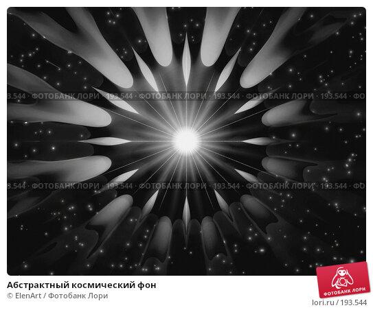 Абстрактный космический фон, иллюстрация № 193544 (c) ElenArt / Фотобанк Лори