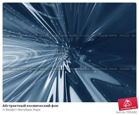 Абстрактный космический фон, иллюстрация № 193632 (c) ElenArt / Фотобанк Лори