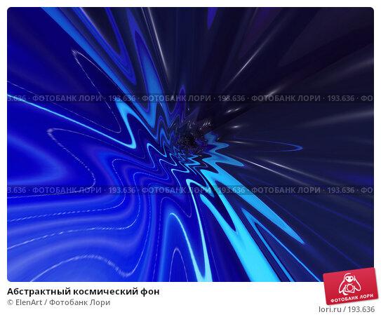 Абстрактный космический фон, иллюстрация № 193636 (c) ElenArt / Фотобанк Лори
