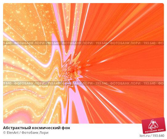 Абстрактный космический фон, иллюстрация № 193640 (c) ElenArt / Фотобанк Лори