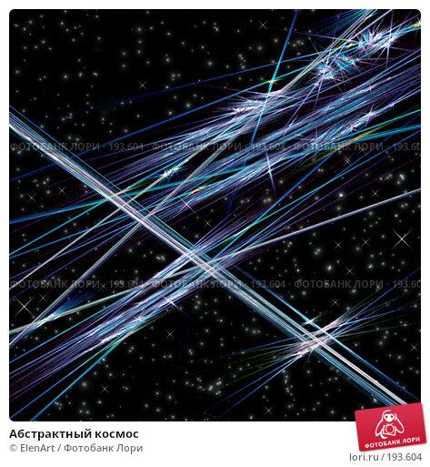 Абстрактный космос, иллюстрация № 193604 (c) ElenArt / Фотобанк Лори