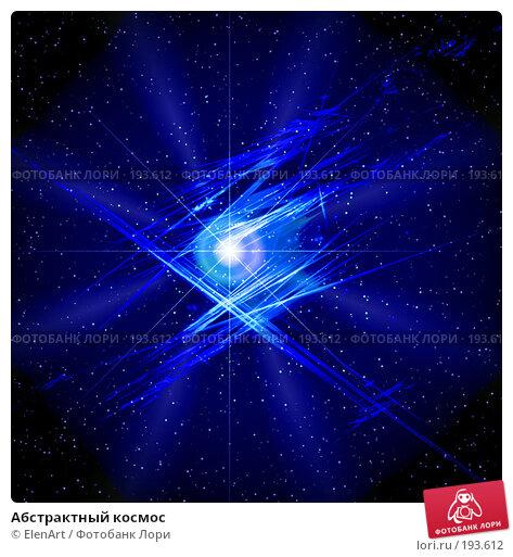 Абстрактный космос, иллюстрация № 193612 (c) ElenArt / Фотобанк Лори