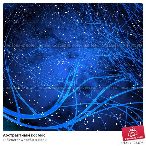 Абстрактный космос, иллюстрация № 193696 (c) ElenArt / Фотобанк Лори