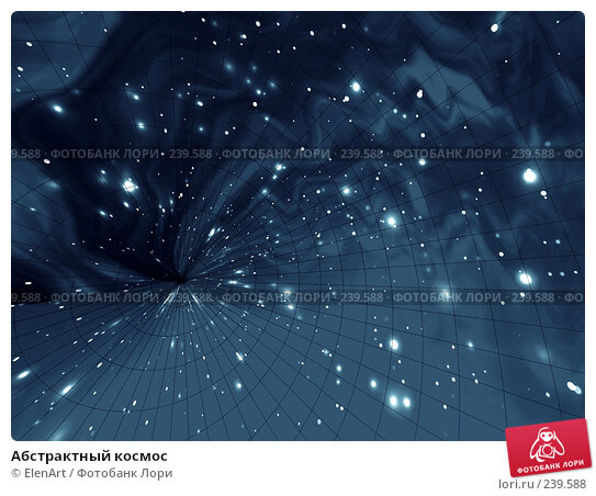 Абстрактный космос, иллюстрация № 239588 (c) ElenArt / Фотобанк Лори