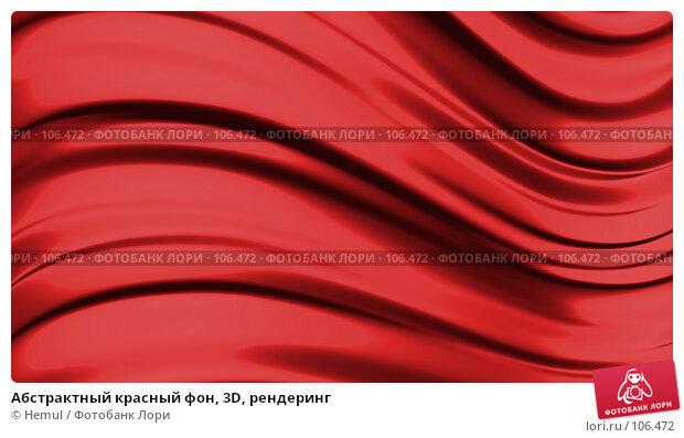 Купить «Абстрактный красный фон, 3D, рендеринг», иллюстрация № 106472 (c) Hemul / Фотобанк Лори